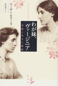 Vanessa and Virginia in Japanese