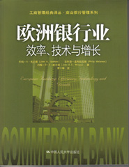 European Banking (Chinese) cover