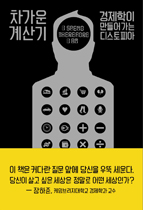 I Spend Therefore I Am: The true cost of economics (cover, Korean)